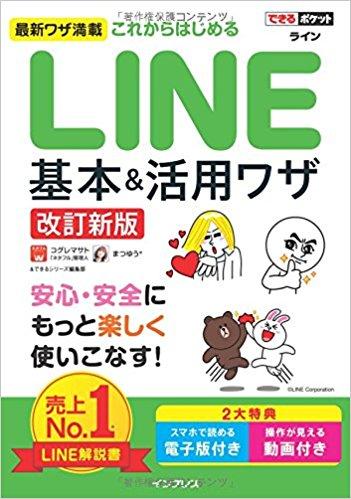 これからはじめる LINE 基本&活用ワザ