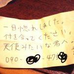 【告白】面白すぎるラブレター15選【青春】