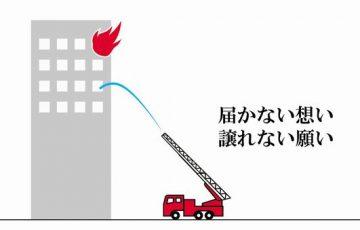超高層ビルの頂上まで届く消防車がない理由
