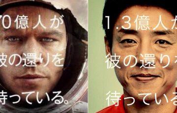 松岡修造オデッセイ