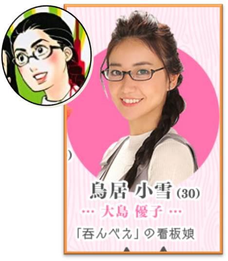 小雪(こゆき)大島優子東京タラレバ女子