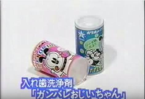 日光テレフォンショッピングがんばれおじいちゃん(ジャバラストロー付)