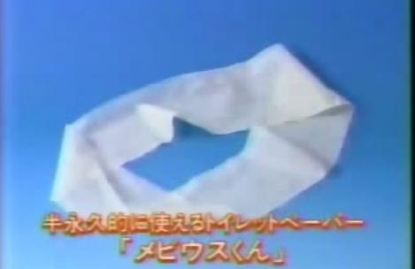 日光テレフォンショッピングメビウスくん(不思議な薬付)