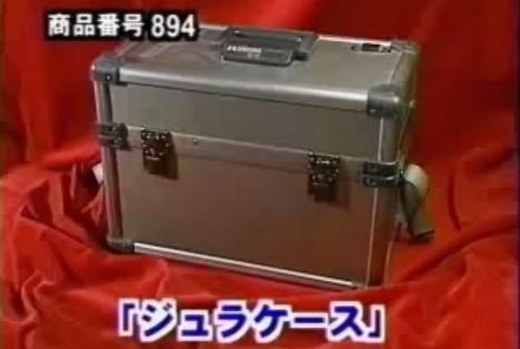 日光テレフォンショッピングジュラケース(フリース製ネギ入れ付)