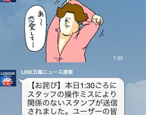 LINE誤送信