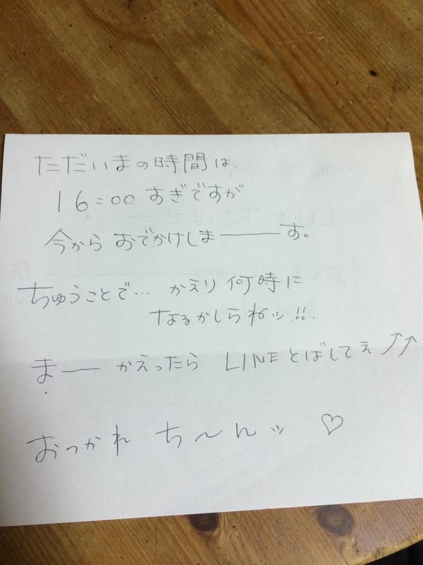 センスのある母親からの置き手紙