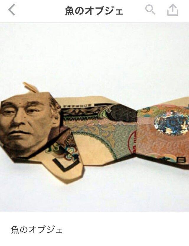 メルカリ 魚のオブジェ 現金