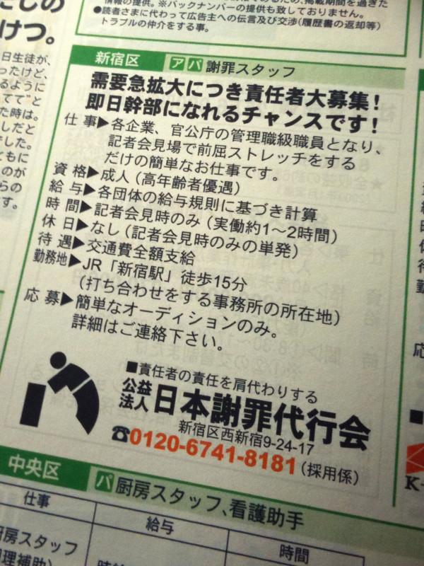 面白い求人広告 日本謝罪代行会