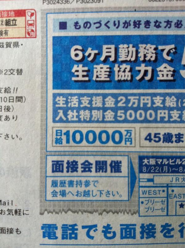 面白い求人広告 日給1億円