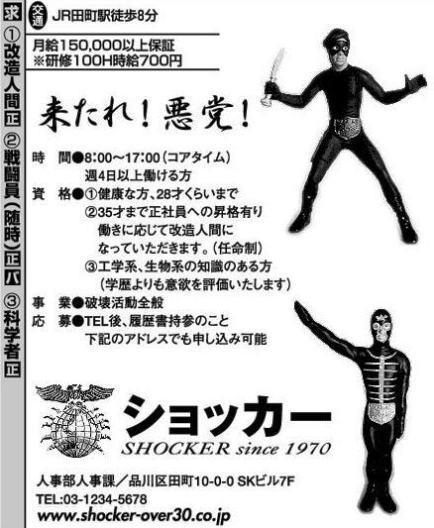 ショッカー 仮面ライダー 戦闘員 面白い求人広告