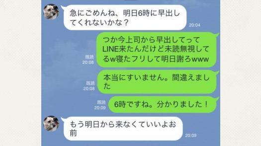 LINE誤送信 上司