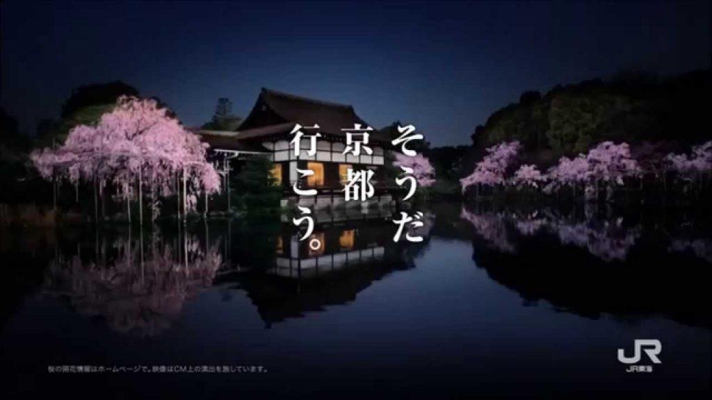 そうだ 京都、行こう。 そうだ京都へ行こう