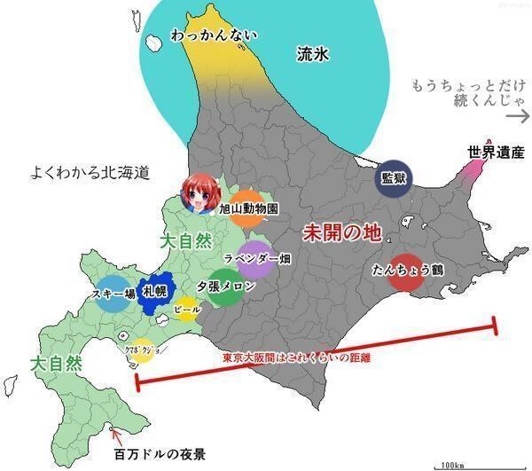 よくわかる都道府県 よくわかる北海道 北海道あるある 画像
