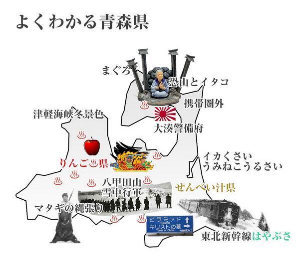 よくわかる都道府県 よくわかる青森県 青森あるある 画像