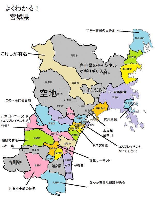 よくわかる都道府県 よくわかる宮城県 宮城あるある 仙台 画像