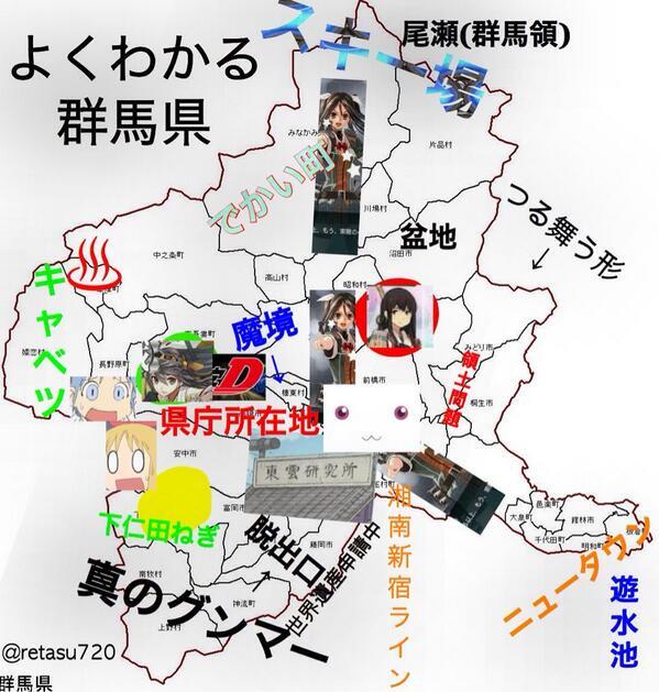 よくわかる都道府県 よくわかる群馬県 群馬あるある 画像