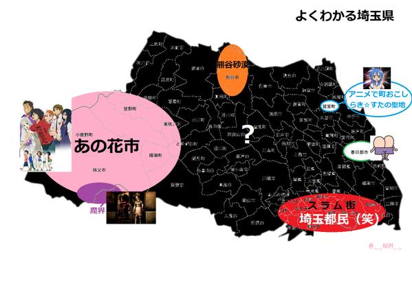 よくわかる都道府県 よくわかる埼玉県 埼玉あるある 画像