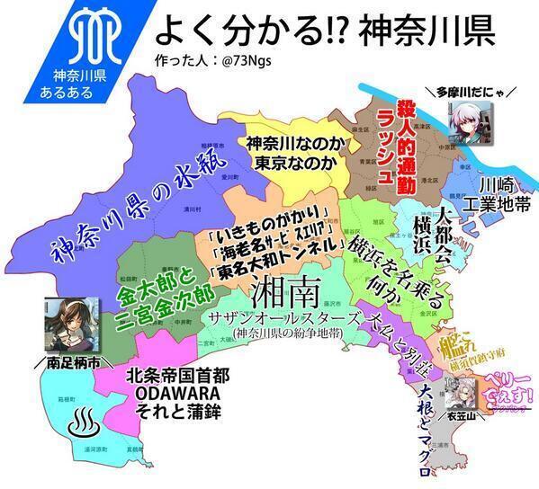 よくわかる都道府県 よくわかる神奈川県 神奈川あるある 画像