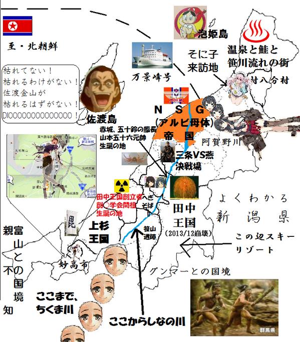 よくわかる都道府県 よくわかる新潟県 新潟あるある 画像