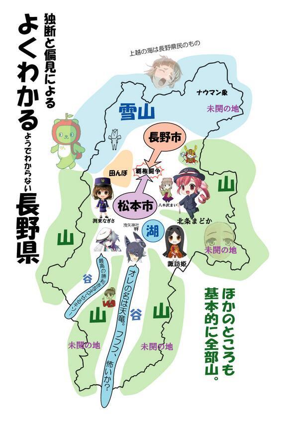 よくわかる都道府県 よくわかる長野県 長野あるある 画像