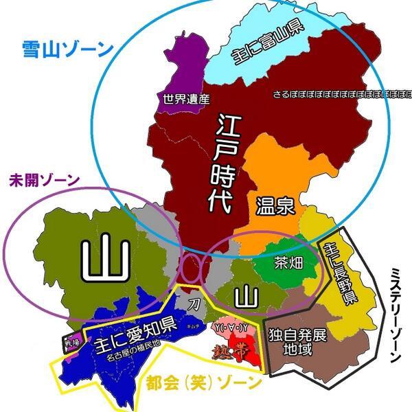 よくわかる都道府県 よくわかる岐阜県 岐阜あるある 画像