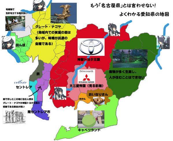 よくわかる都道府県 よくわかる愛知県 愛知あるある 名古屋 画像