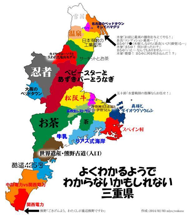 よくわかる都道府県 よくわかる三重県 三重あるある 画像