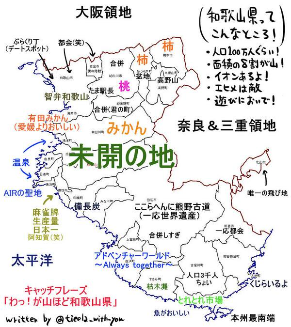 よくわかる都道府県 よくわかる和歌山県 和歌山あるある 画像