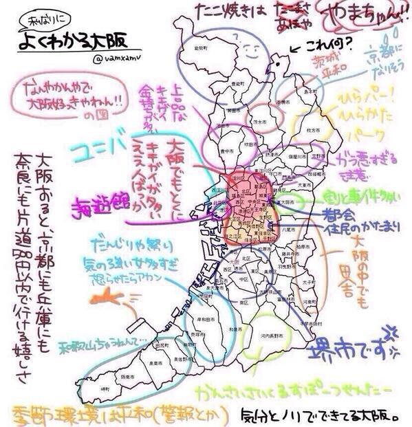 よくわかる都道府県 よくわかる大阪府 大阪あるある 画像