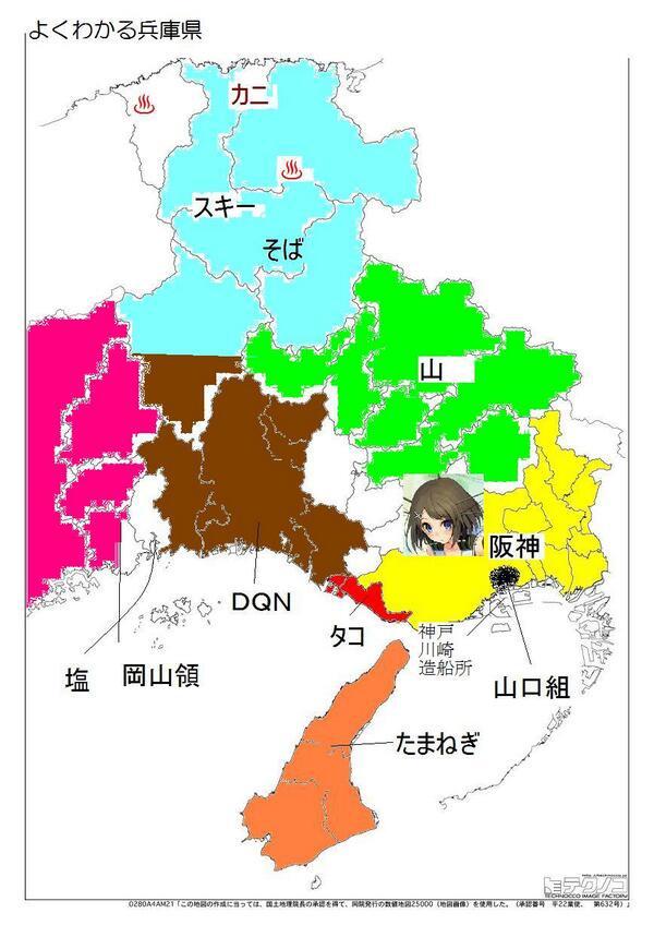 よくわかる都道府県 よくわかる兵庫県 兵庫あるある 画像