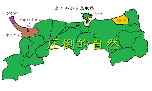 よくわかる都道府県 よくわかる鳥取県 鳥取あるある 画像