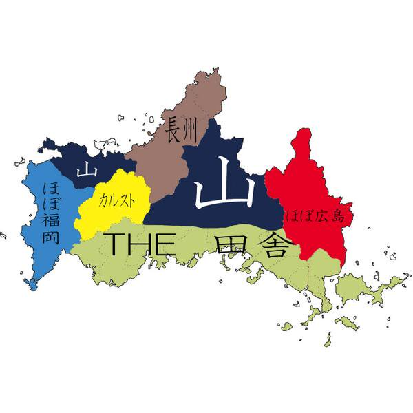 よくわかる都道府県 よくわかる山口県 山口あるある 画像