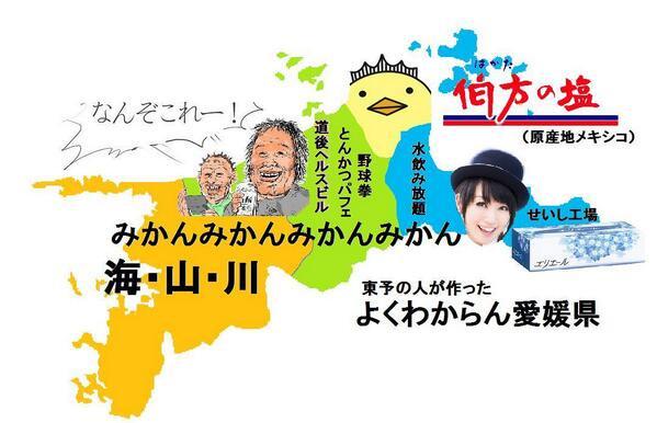 よくわかる都道府県 よくわかる愛媛県 愛媛あるある 画像