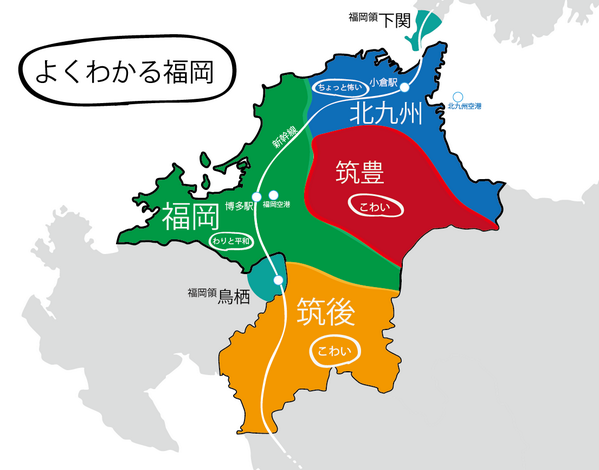 よくわかる都道府県 よくわかる福岡県 福岡あるある 画像