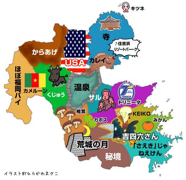 よくわかる都道府県 よくわかる大分県 大分あるある 画像