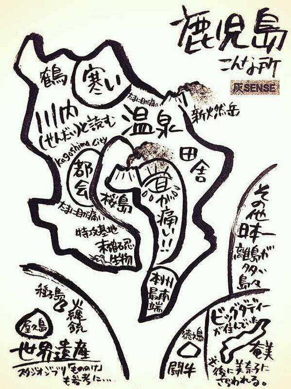 よくわかる都道府県 よくわかる鹿児島県 鹿児島あるある 画像