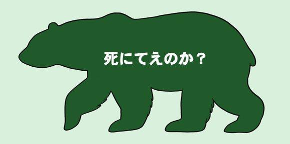 触ると喜ぶ場所  クマ くま 熊