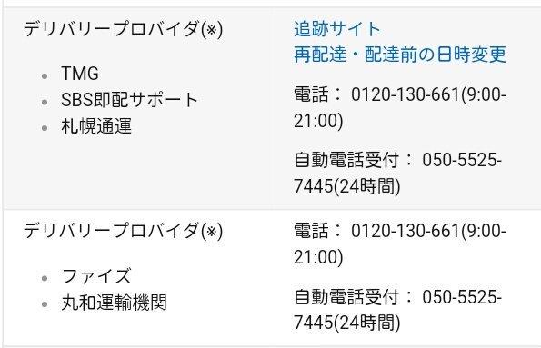 デリバリープロバイダ amazon 配送御者 アマゾン TMG SBS 札幌通運 ファイズ 丸和運輸