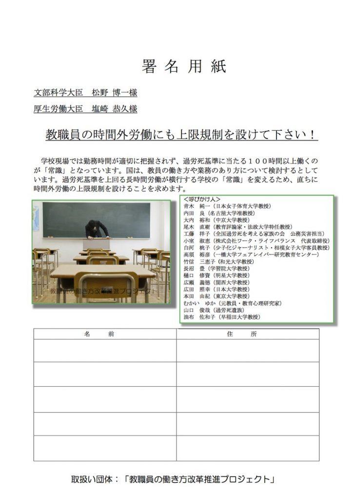 教職員の時間外労働にも上限規制を設けて下さい!!