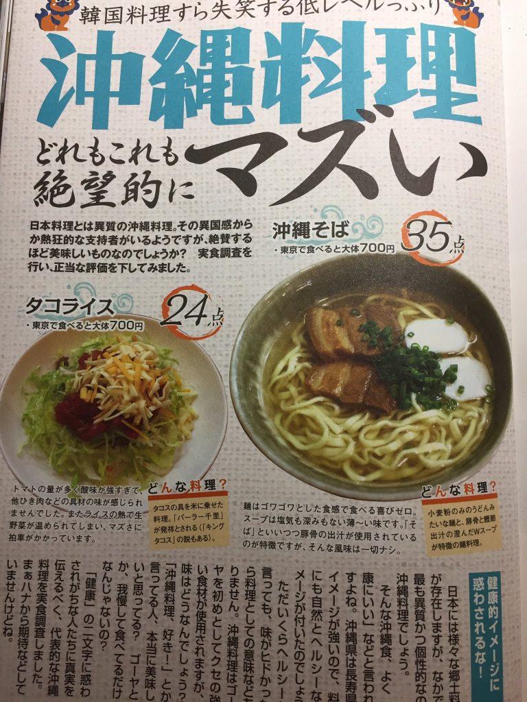 沖縄料理 マズい 不味い 雑誌