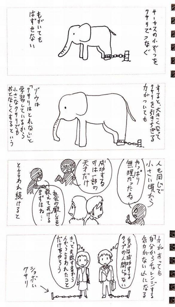 サーカスの象の話 成長の黄金律
