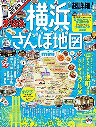まっぷる 超詳細! 横浜さんぽ地図 mini  amazon