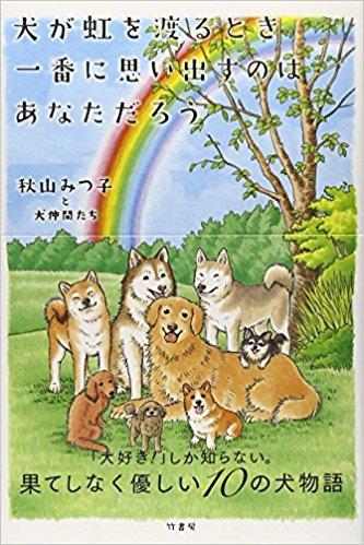 犬が虹を渡るとき一番に思い出すのは あなただろう amazon