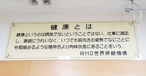 WHO 世界保健機関 健康 定義