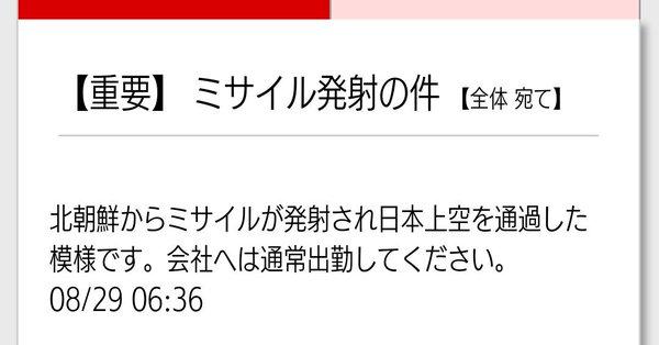 北朝鮮 ミサイル発射 反応 日本