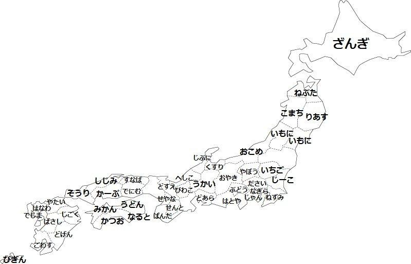 都道府県 ひらがな3文字