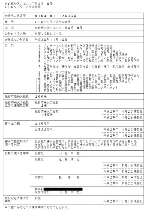 柴咲コウ 会社 謄本 レトロワグラース
