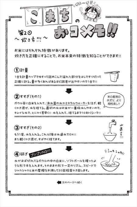 お米のおいしい炊き方 吉谷光平