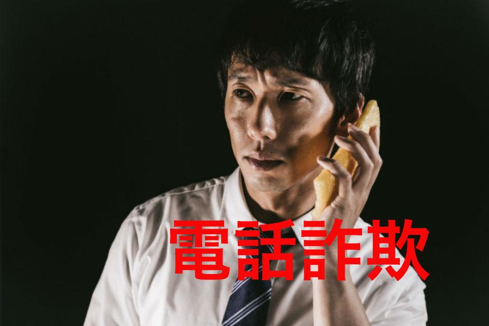 電話詐欺 新種 新手