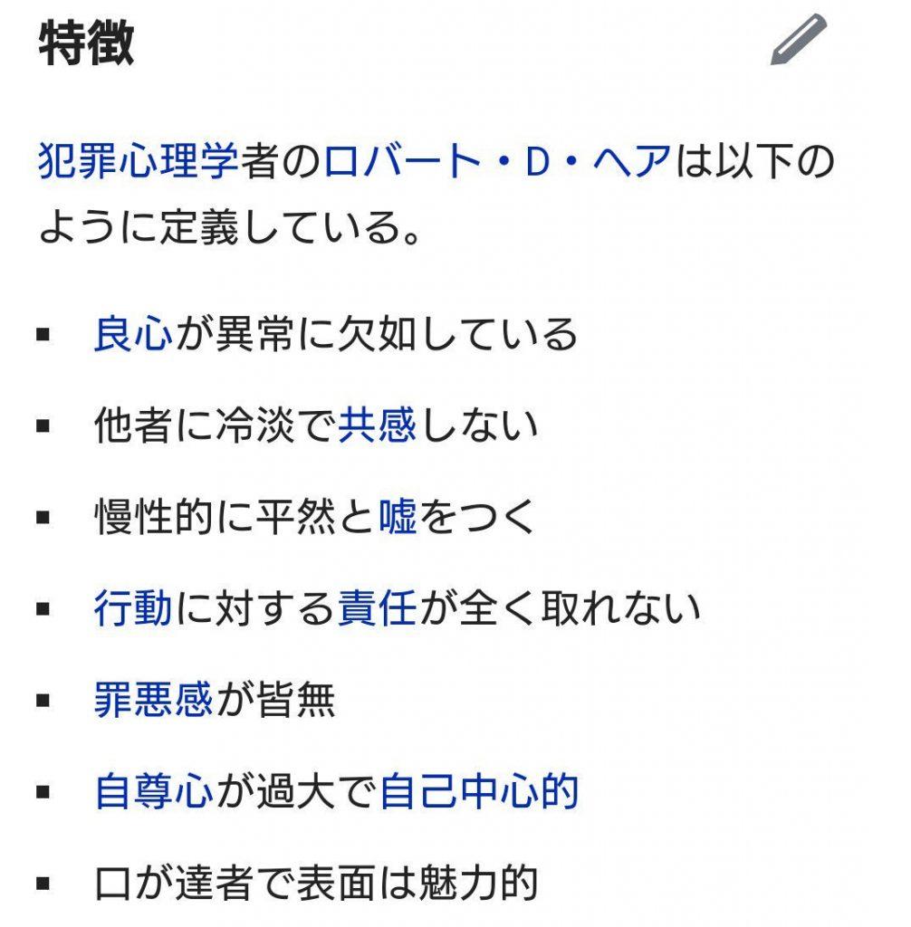 サイコパスの定義